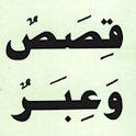 قصص وعبر logo