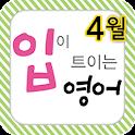 EBS FM 입이트이는영어(2013.4월호) icon