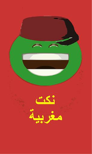 نكت مغربية 2014