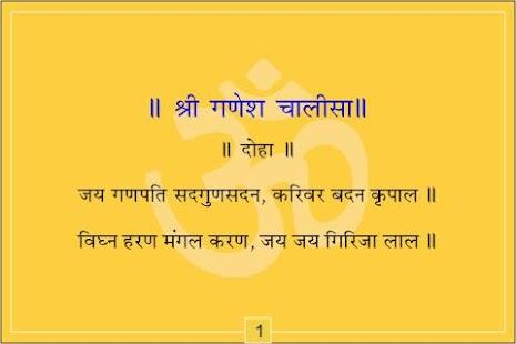 Ganesh Chalisa Screenshot Thumbnail