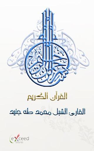 تلاوات أطفال - محمد طه جنيد