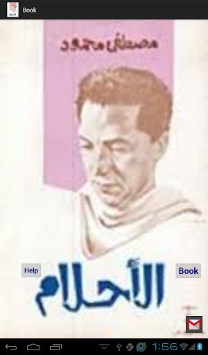 كتاب الآحلام لـ مصطفى محمود