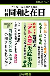 月刊「同和と在日」 2012年4月 示現舎 電子雑誌- screenshot thumbnail