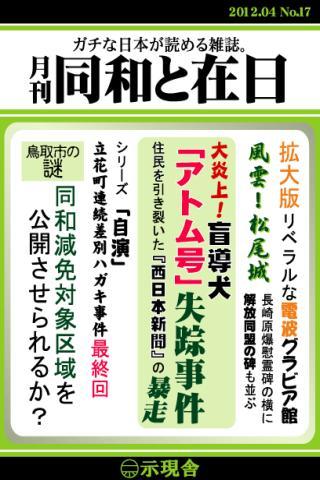 月刊「同和と在日」 2012年4月 示現舎 電子雑誌- screenshot