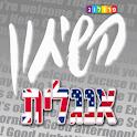 שיחון אנגלי-עברי | פרולוג icon