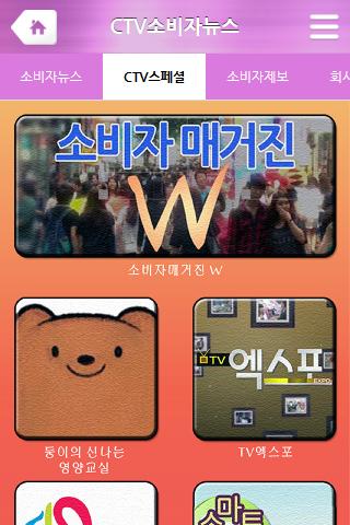 【免費新聞App】ctv소비자뉴스 - 소비자TV, 한국소비자티브이-APP點子