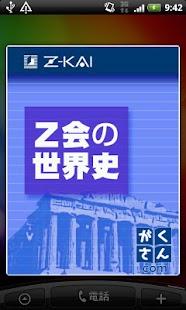 Z会の世界史- screenshot thumbnail
