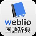 辞書 Weblio無料辞書アプリ・漢字辞書・国語辞典百科事典 icon
