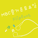MBCHappySaturday™ Flipfont icon