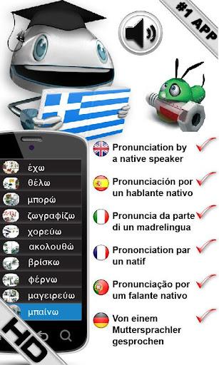 学习希腊语动词 HD LearnBots