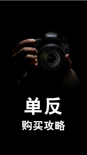 单反相机购买攻略