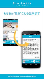 読まなくていいニュースアプリ オトラテ/音声読み上げラジオ - screenshot thumbnail
