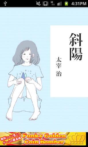 太宰治「斜陽」-虹色文庫