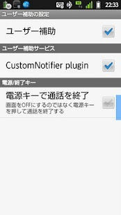 CustomNotifierPlugin - screenshot thumbnail