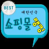 대한민국쇼핑몰랭킹