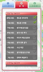 [핸드폰 분실대비 & 위치추적] 여기요~☆ - screenshot thumbnail