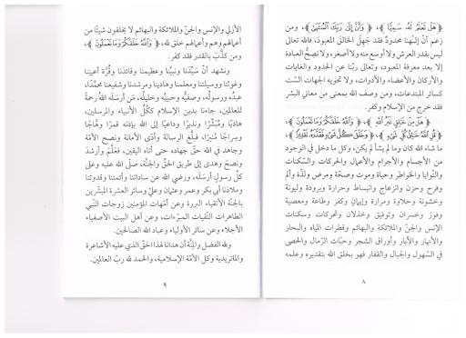 【免費書籍App】حقيقة التصوف الإسلامي-APP點子