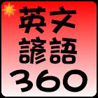 常用英文諺語 360 句 icon