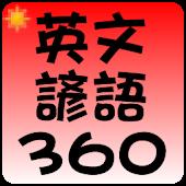 常用英文諺語 360 句