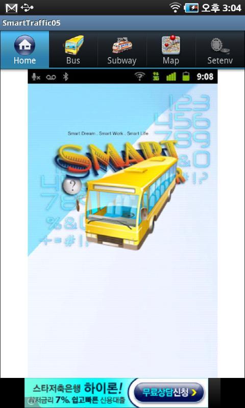 스마트버스정보 - screenshot
