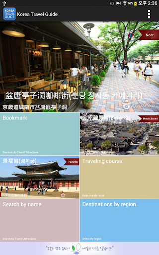 韓國 旅遊指南 Korea Travel Guide