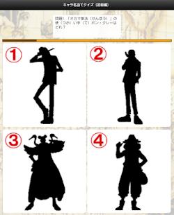 玩免費娛樂APP|下載麦わらの海賊キャラ名当てクイズ app不用錢|硬是要APP