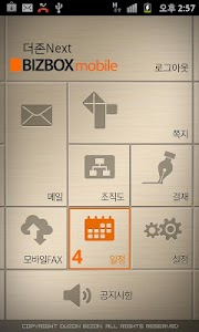 BIZBOX mobile screenshot 1