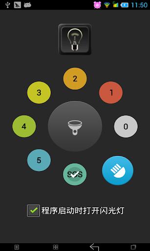 【免費工具App】簡易手電筒-APP點子