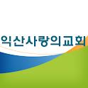 익산사랑의교회 logo