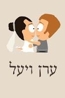 Screenshot of ערן ויעל