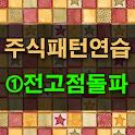 주식패턴연습1 - 전고점돌파 icon