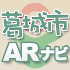 葛城市 ARナビ icon