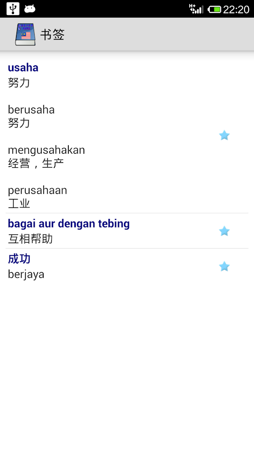 马来文字典 Malay Chinese Dictionary - screenshot