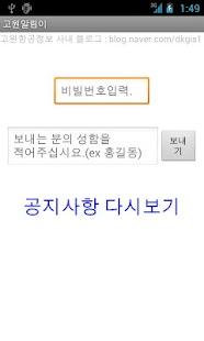 고원항공정보알림- screenshot thumbnail