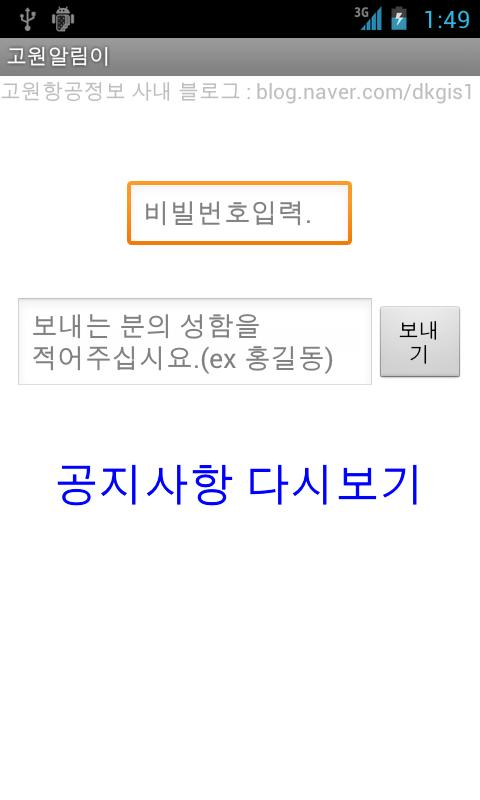 고원항공정보알림- screenshot