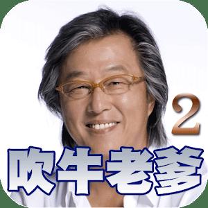 王偉忠.吹牛老爹2(台灣特別版) 書籍 App LOGO-APP試玩