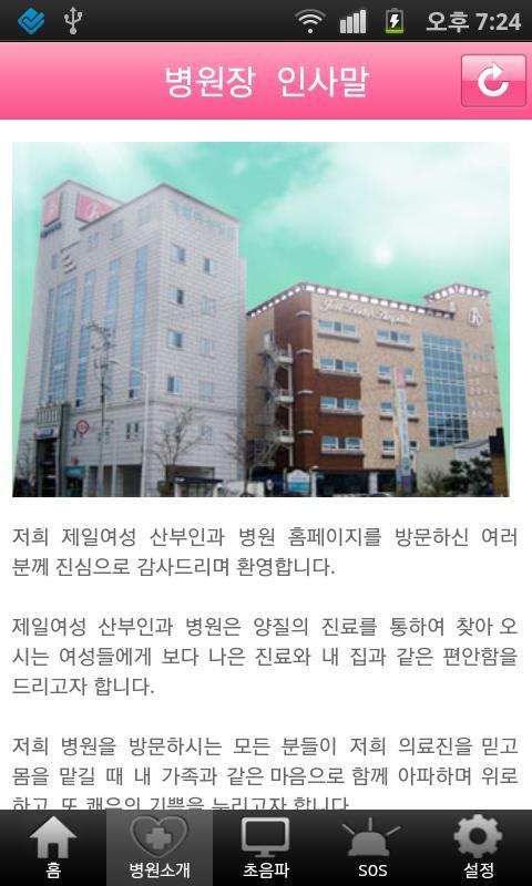 제일여성병원- screenshot