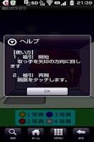 Screenshot of fukubiki garagara