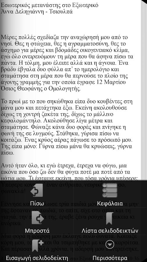 Εσωτερικός μεταν…, Άννα Δ.-Τσ. - screenshot
