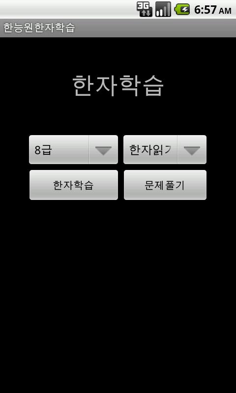 한능원시험대비한자학습- screenshot