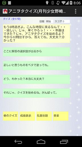 アニヲタクイズ 月刊少女野崎くん編