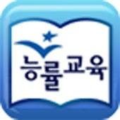영어교과서 중2 장영희(스마트폰용)-원어민 소리