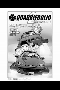 QUADRIFOGLIO DEUX Vol.8 Englis- screenshot thumbnail