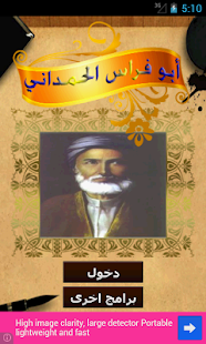 روائع ابو فراس الحمداني- screenshot thumbnail