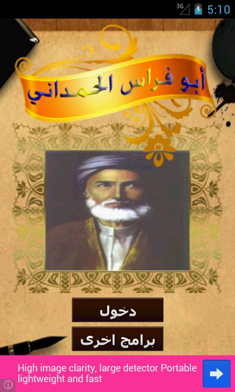 روائع ابو فراس الحمداني- screenshot
