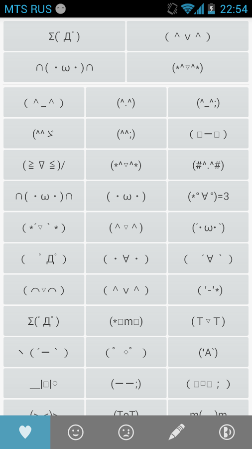 Emoticons- screenshot