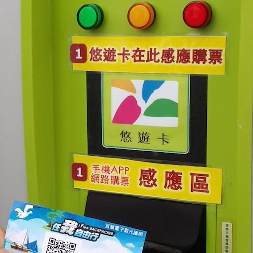 taipeicard 商業 LOGO-玩APPs