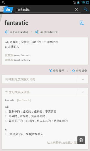 【免費書籍App】有道词典(x86专版)-APP點子