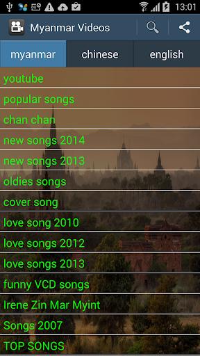 緬甸音樂影視