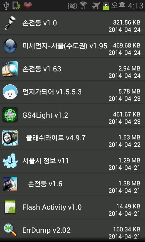 어플 제거 - screenshot
